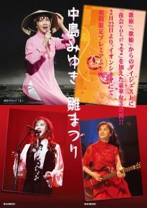 Nakajima Miyuki Girls' Festival Film Poster
