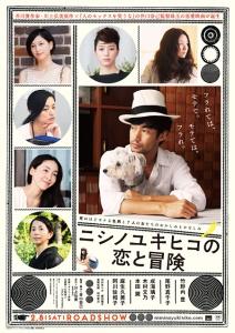 Nishino Yukihiko no Koi to Boken Film Poster