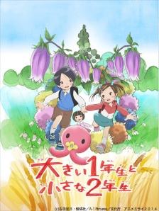 Okii Ichinensei to Chiisana Ninensei Film Poster