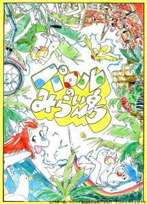 Paroru no Mirajima Film Poster