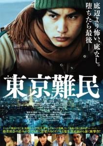 Refugee in Tokyo Film Poster