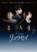 Ryusei Film Poster
