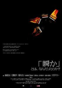 Shun ka Film Poster