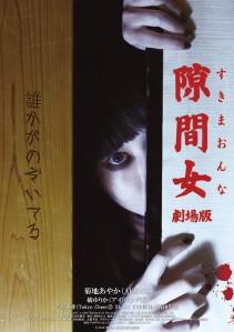Sukima Onna Gekijouban Film Poster