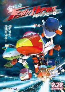 Train Heroes Film Poster