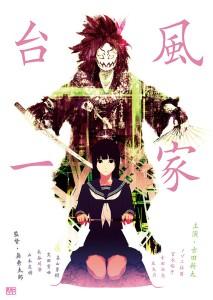 Typhoon Family Film Poster