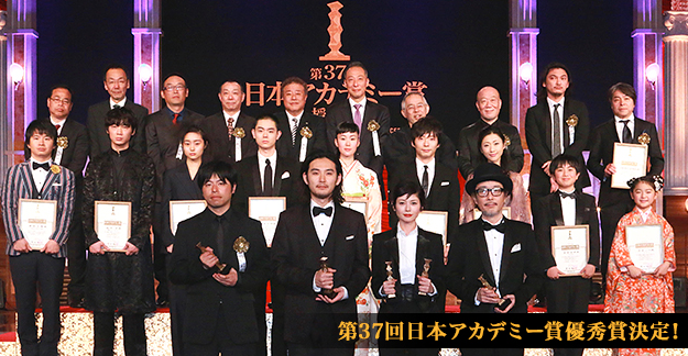 37th Japanese Academy Awards