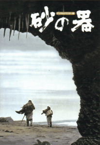 Castle of Sand Film Poster