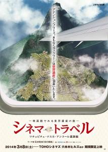Cinema Travel Machu Picchu Nazca Angkor Ruins of World Heritage Journeys Edition View in cinema movie theater FIlm Image