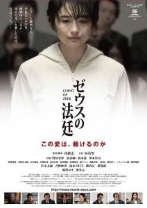 Court of Zeus Film Poster