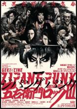 Geki × cine ZIPANG PUNK Goemon Rock III Film Poster