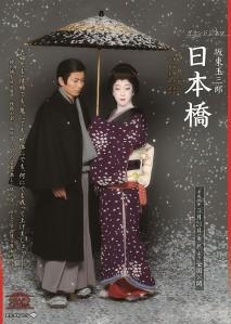 Grand Cinema Bando Tamasaburo Nihonbashi Film Poster