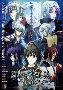 Hakuōki Dai-nishō Shikon Sōkyū Film Poster
