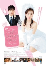 Happy Negative Marriage Film Poster