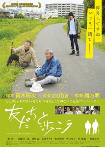 I Will Walk with Friends Film Poster