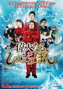 Idai Naru Shurarabon Film Poster