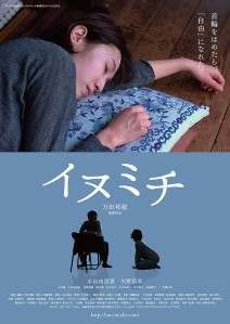Inu Michi Film Poster