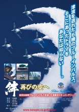 Kizuna Futatabi no Sora e Blue Impulse Film Poster