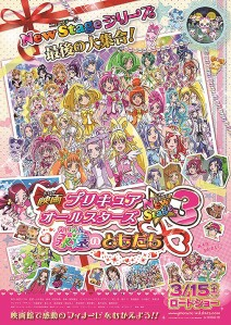 Pretty Cure All Stars New Stage 3 Eternal Friends Film Poster