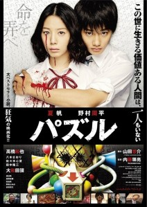 Puzzle Film Poster
