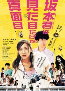 Sakamoto-kun wa Mitame Dake ga Majime Film Poster