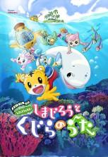 Shirojima Film Poster
