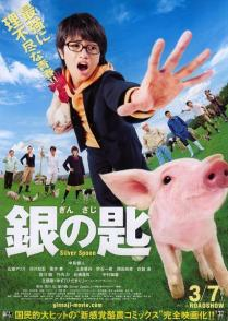 Silver Spoon Film Poster