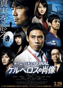 Team Batista Final Kerberos's Portrait Film Poster