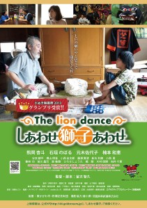 The Lion Dance Film Poster