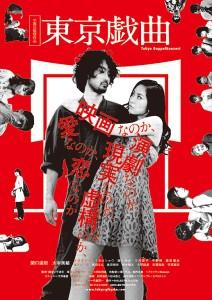 Tokyo Doppelkonzert Film Poster