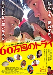 Try 600,000 times Film Poster