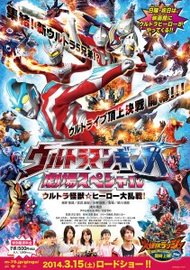Ultraman Ginga Theater Special Ultra Monster Hero Battle Royale Film Poster