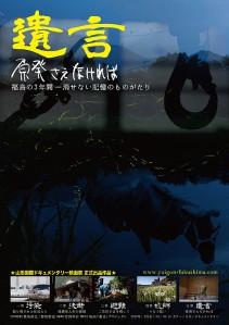 Yuigon genpatsu sae nakereba Film Poste