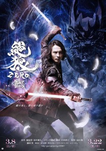 Zetsu ōkami Zero Black Blood Shiro no Fumi Film Poster