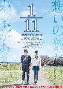1 11 One Eleventh Film Poster