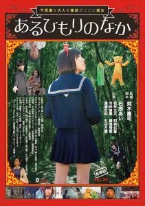 Aru Himori no Naka Film Poster