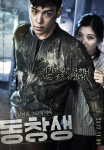 Commitment (2013) Korean Film Poster