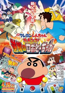 Crayon Shinchan Robot Dad Film Poster