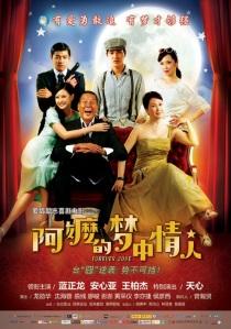 Forever Love Film Poster