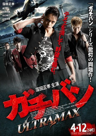 Gachiban Ultra Max Film Poster