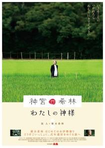 Jingu Watashi no Sama Film Poster
