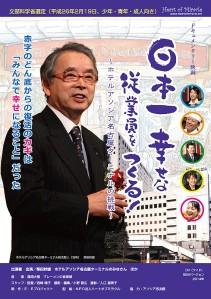 Nihon'ichi Shiawasena Jūgyōin o Tsukuru! Hoteruasoshia Nagoya Tāminaru no Chōsen Film Poster