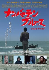 Number 10 Blues Sayonara Saigon Film Poster