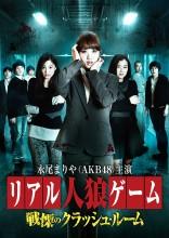 Real Jinro Game Crash Room of Shudder Film Poster