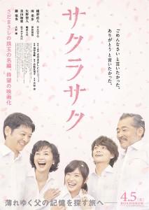 Sakura saku Film Poster