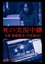 Shi no Jikkyo Chukei Gekijouban Film Poster