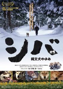 Shiba Jōmonken no Yume Film Poster