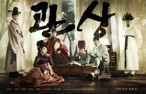 The Face Reader (2013) Korean Film Poster