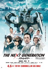 The Next Generation Patlabor Film Poster