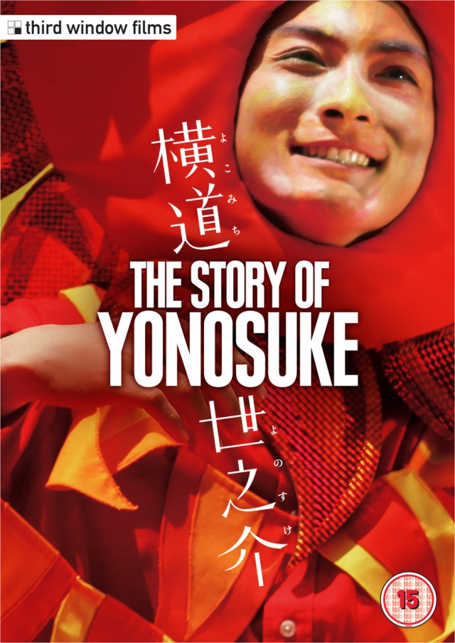 The Story of Yonosuke DVD Case